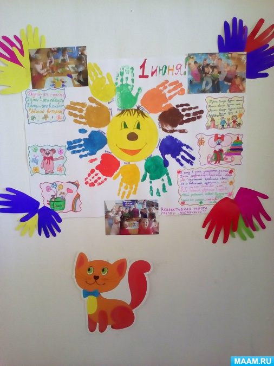 Стенгазета «1 июня— Международный день защиты детей»