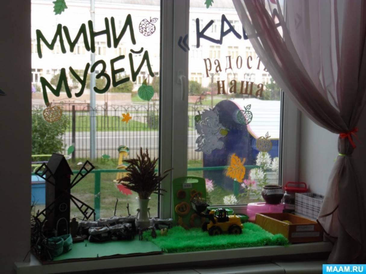 Мини-музей «Каша— радость наша»