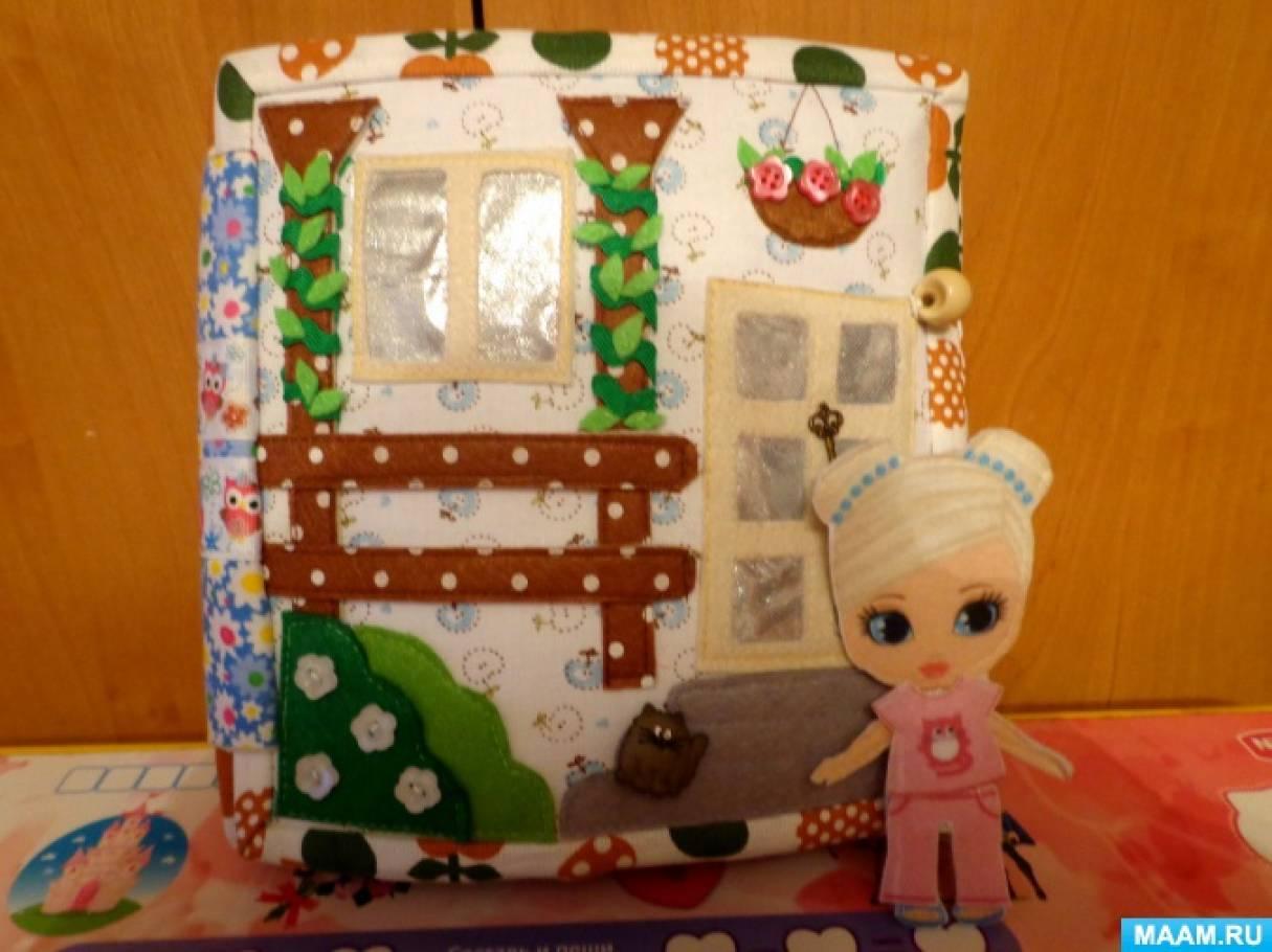 Развивающая мягкая книжка из ткани «Кукольный домик»