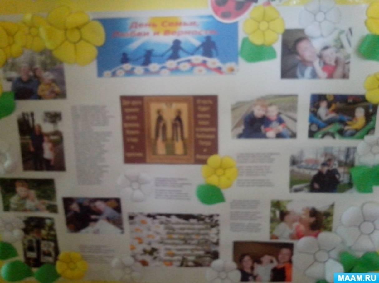 Стенгазета «День семьи, любви и верности»