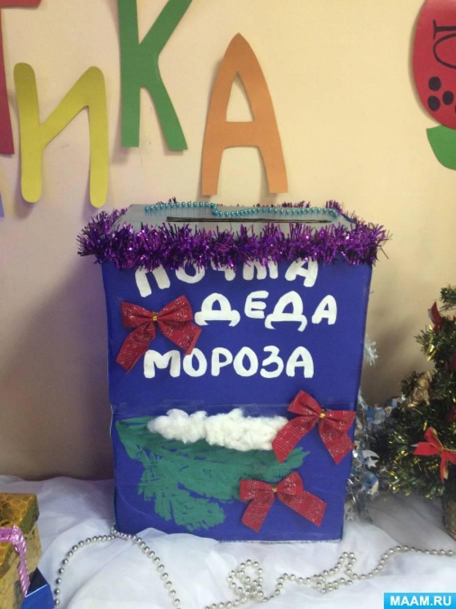 Мастер-класс «Почтовый ящик для Дедушки Мороза»
