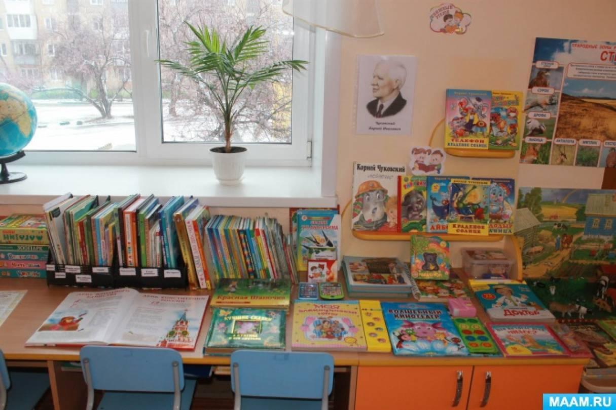Книжный центр в старшей группе