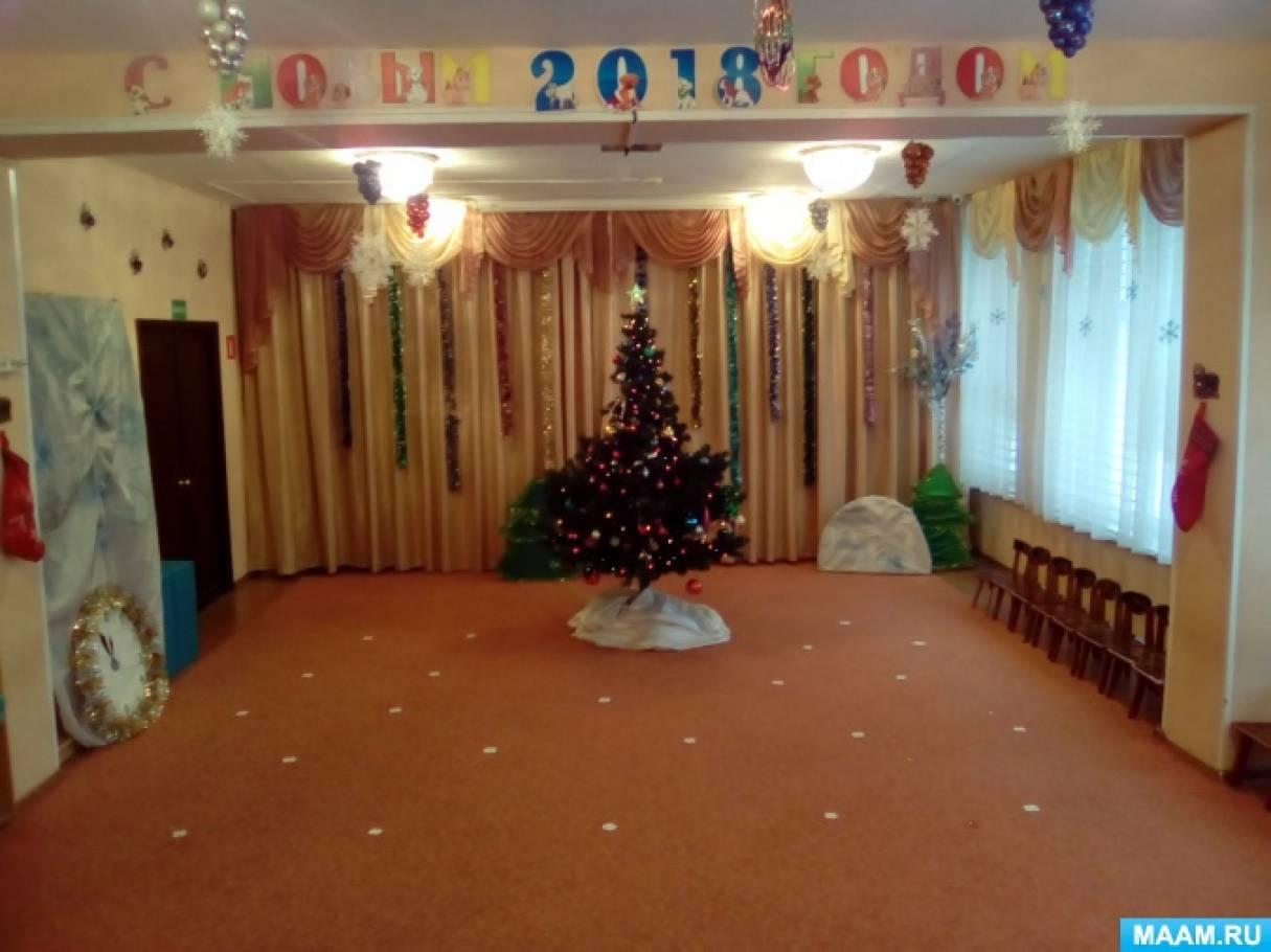 Новый год. Праздничное оформление зала