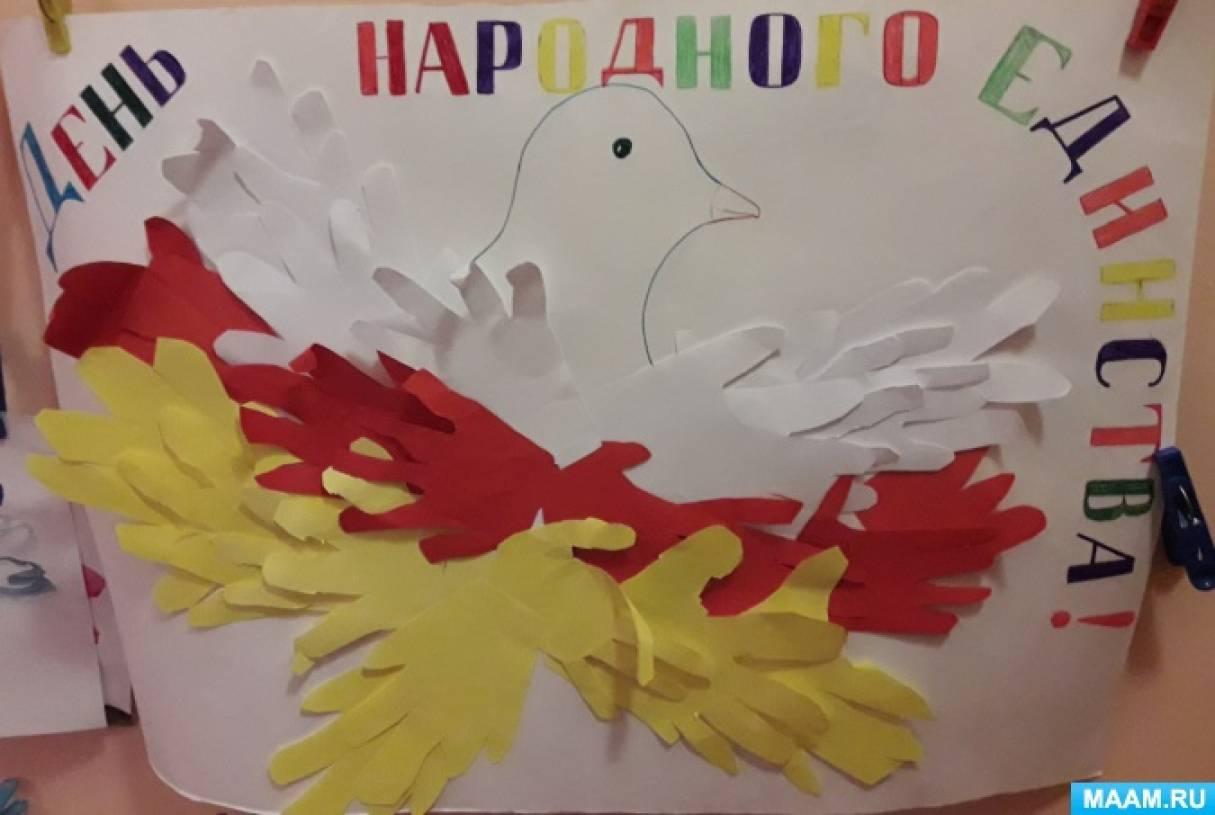 Коллективная аппликация в цветовой гамме осетинского флага «День народного единства»