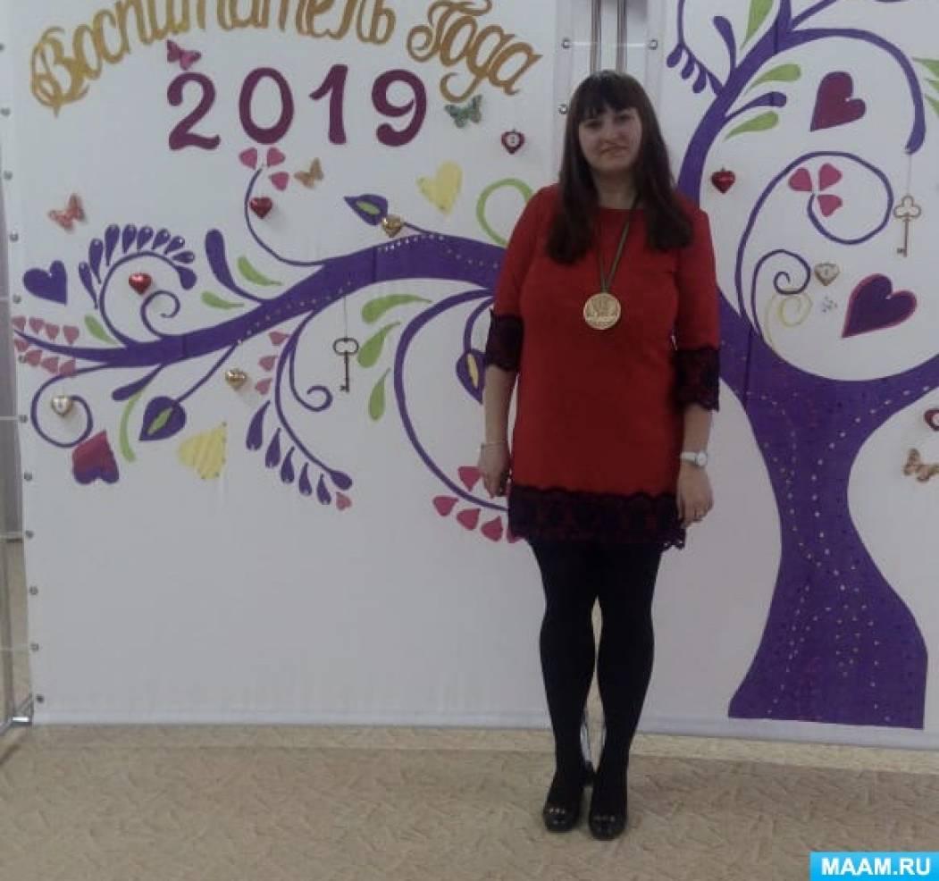 Итоги конкурса «Воспитатель года-2019»