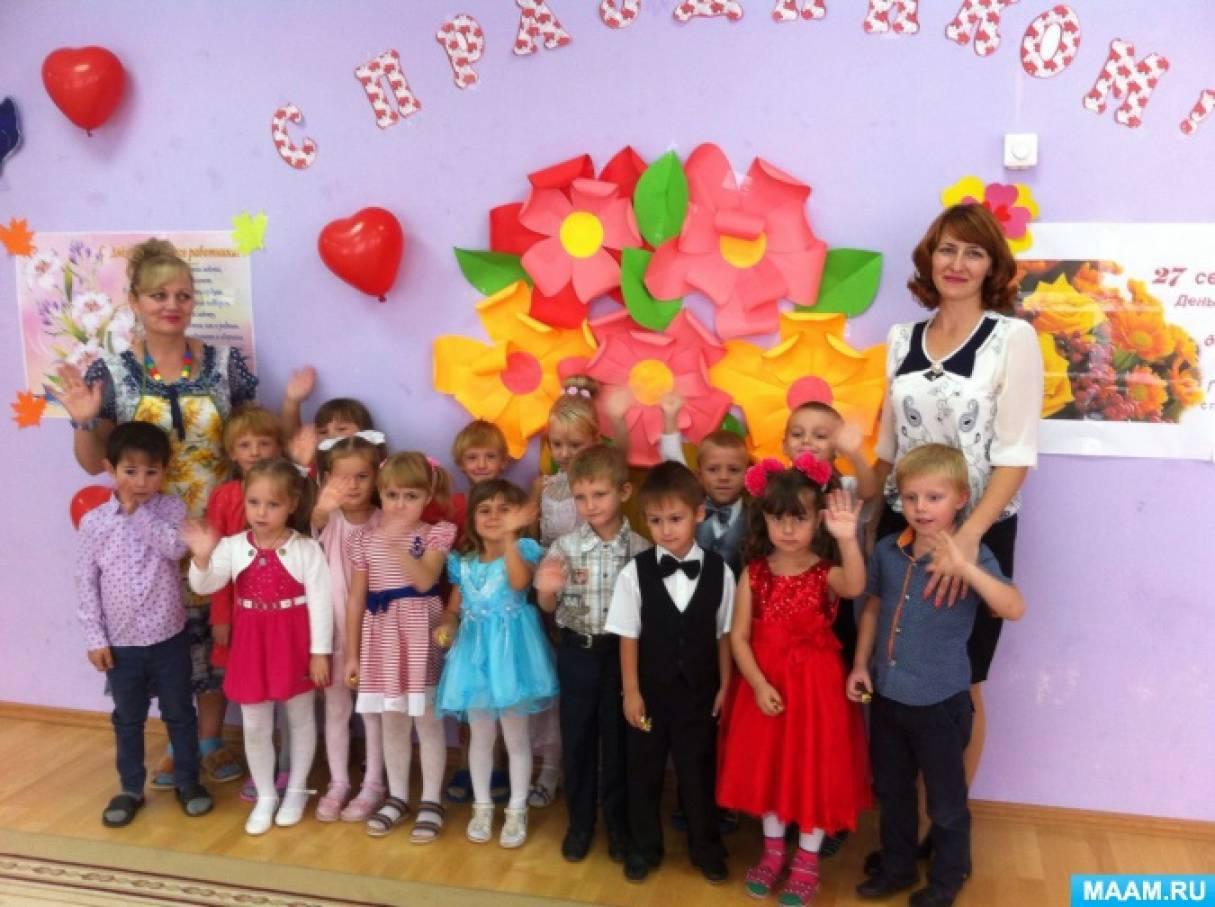 Сценарий ко Дню дошкольного работника в детском саду