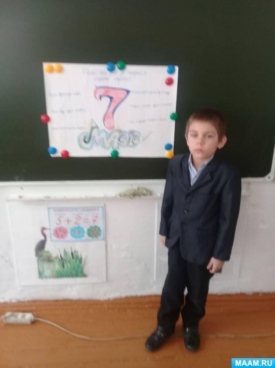 Проектно-исследовательская работа ученика 1 класса «Магическая цифра 7»
