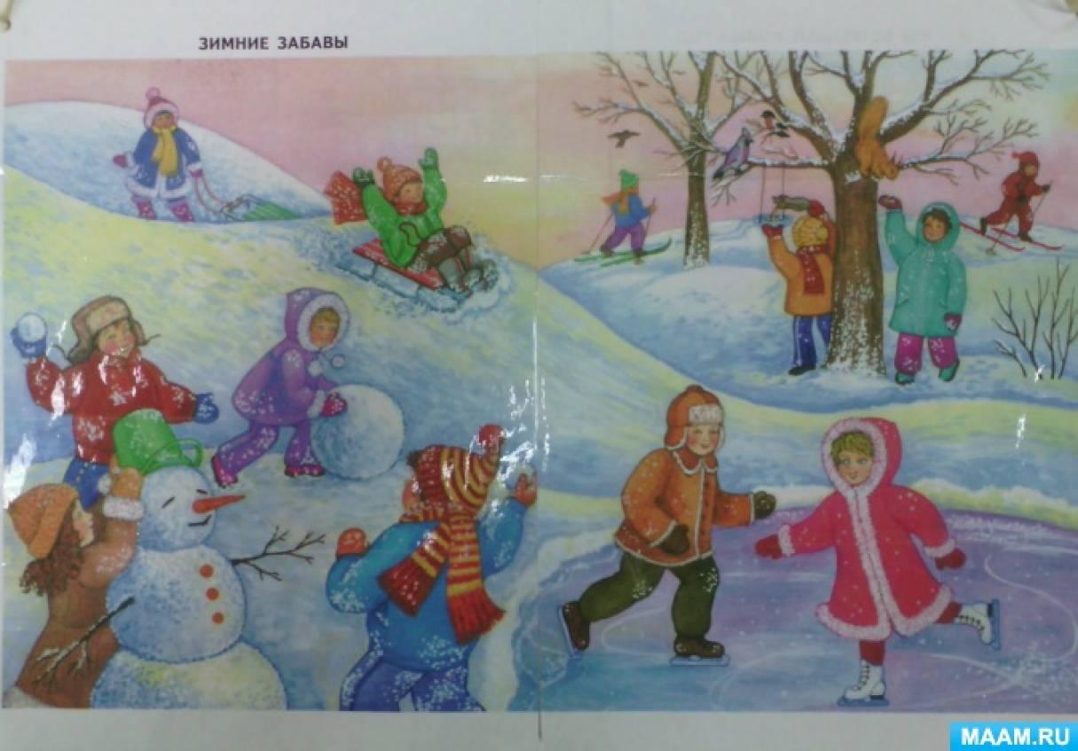 введен рассказ по картинке старшая группа зима подберем красивые качественные