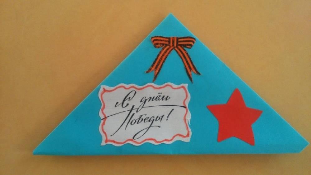 Картинки смыслом, письмо-треугольник открытка