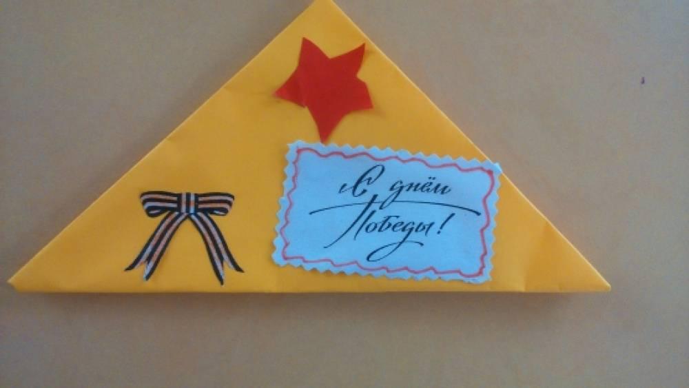 Открытка треугольник