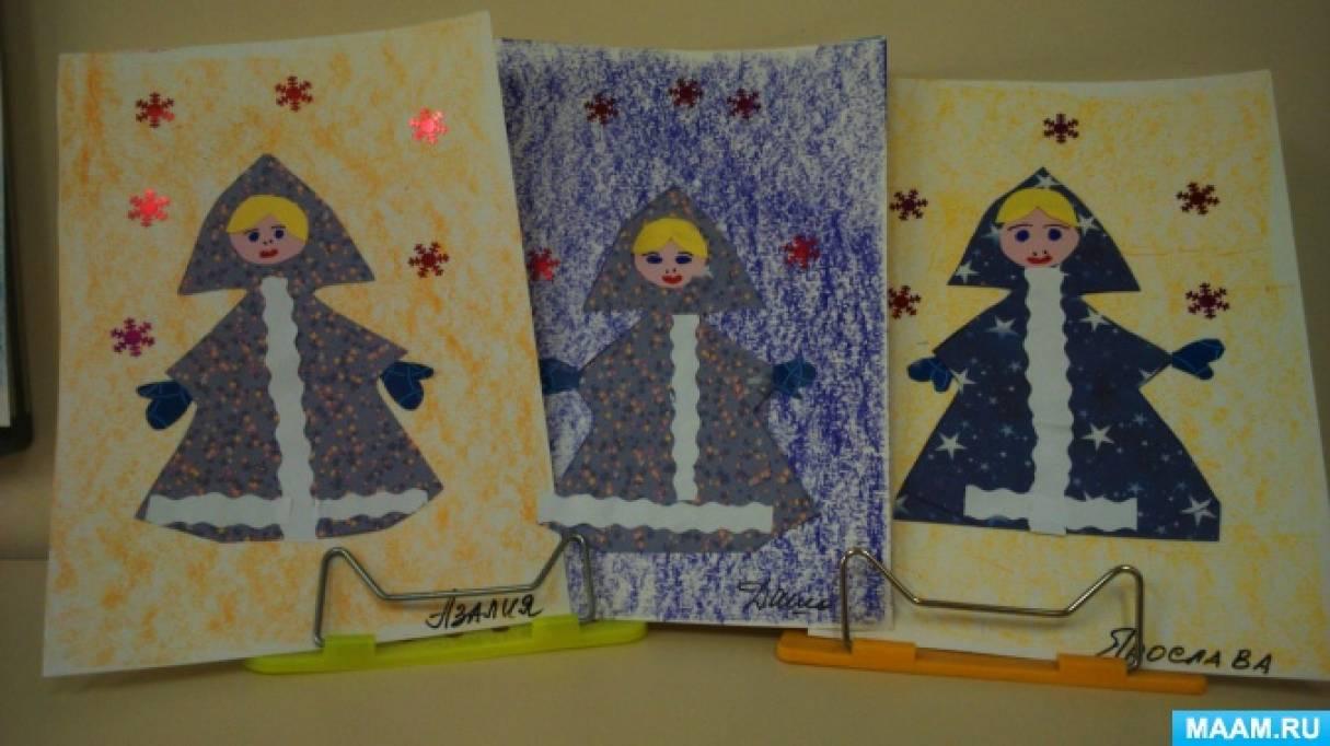 Аппликация из цветной бумаги «Снегурочка»