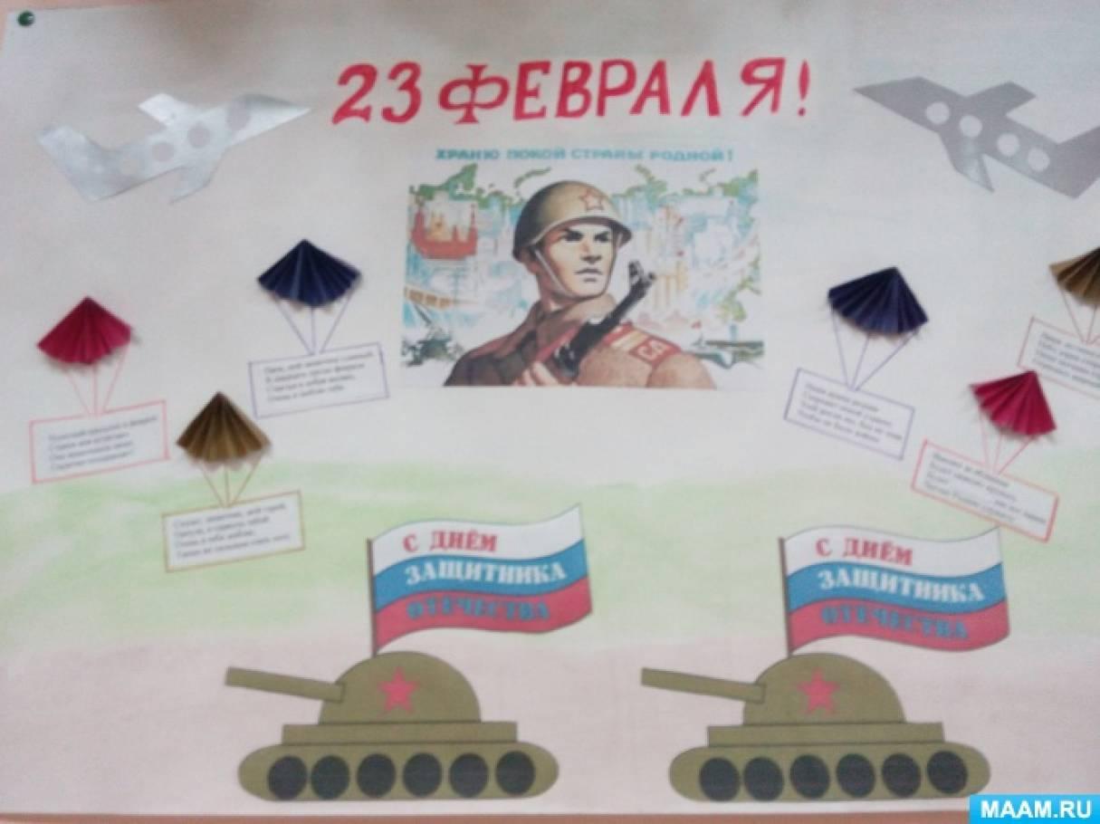 Поздравительный плакат своими руками к 23 февраля в детском саду