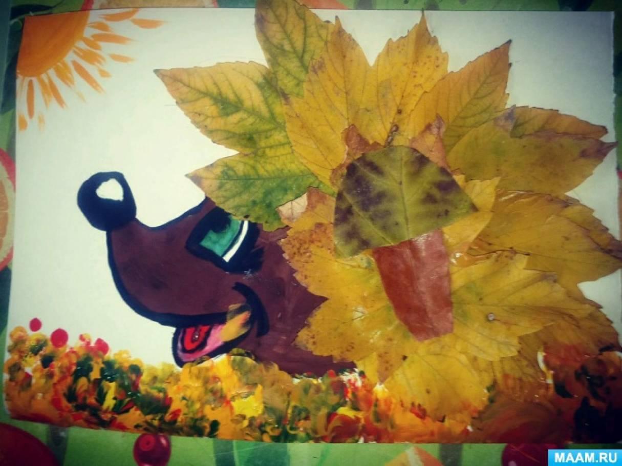 Конспект НОД по аппликации из засушенных листьев «Ёжик»