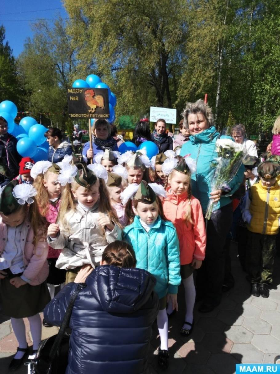 Фотоотчёт «Парад дошкольников ко Дню Победы»