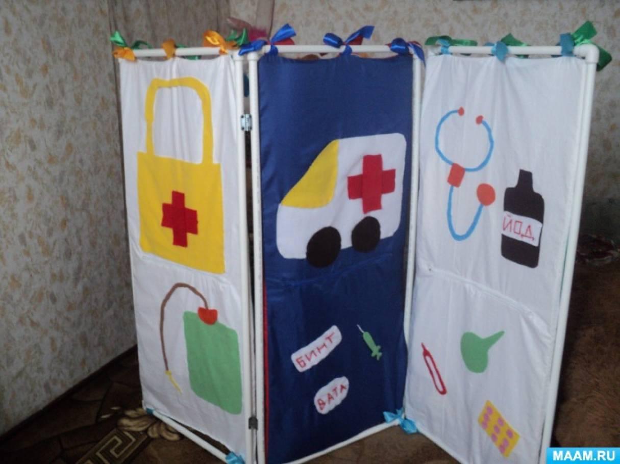 Игровая ситуация с использованием ширмы больницы и магазина «Кукла Маша заболела»