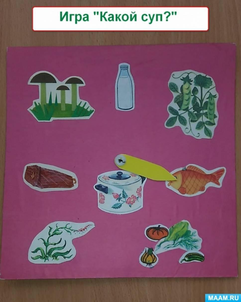 Конспект НОД в старшей группе детского сада по теме «Продукты питания. Звук [х]»