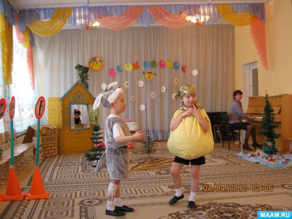 Колобок на новый лад сценарий для детского сада
