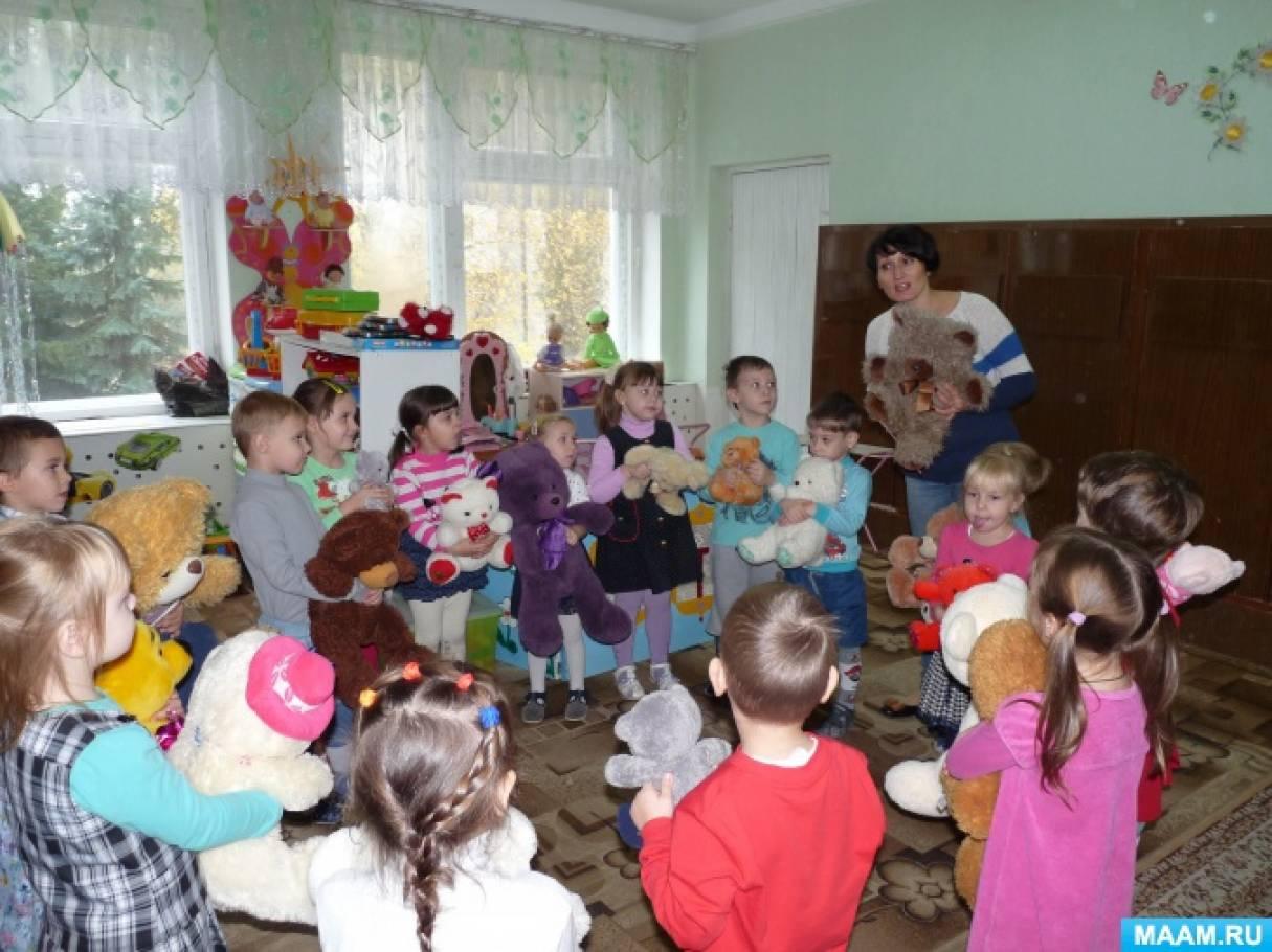 Конспект развлечения «Праздник старого мишки» с детьми средней