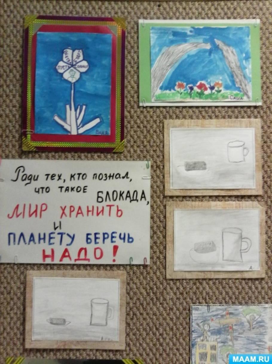 Выставка детских рисунков к беседе «Ради тех, кто познал, что такое блокада, мир хранить и планету беречь надо!»