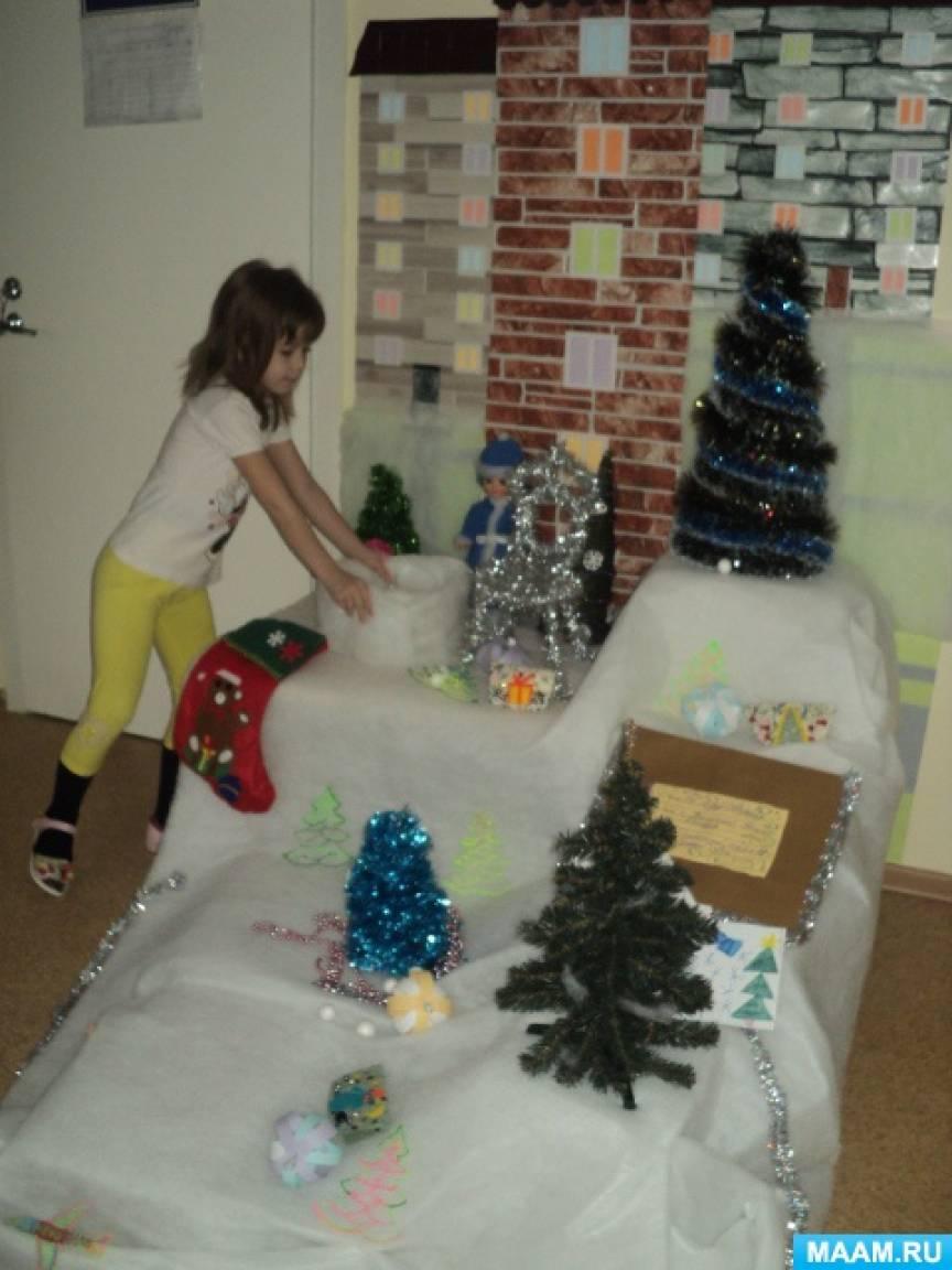 Новогодняя игровая зона для дошкольников