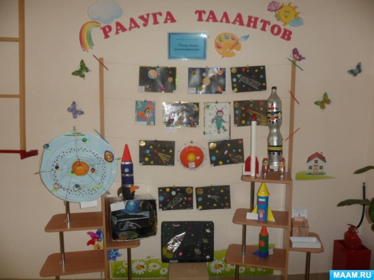 Положение о проведении конкурса совместных работ родителей и детей «Хочу быть космонавтом»