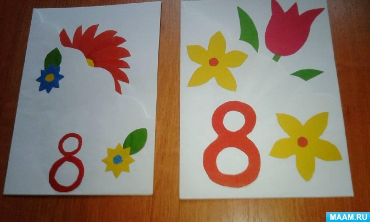 Днем рождения, открытки на 8 марта в подготовительной группе своими руками