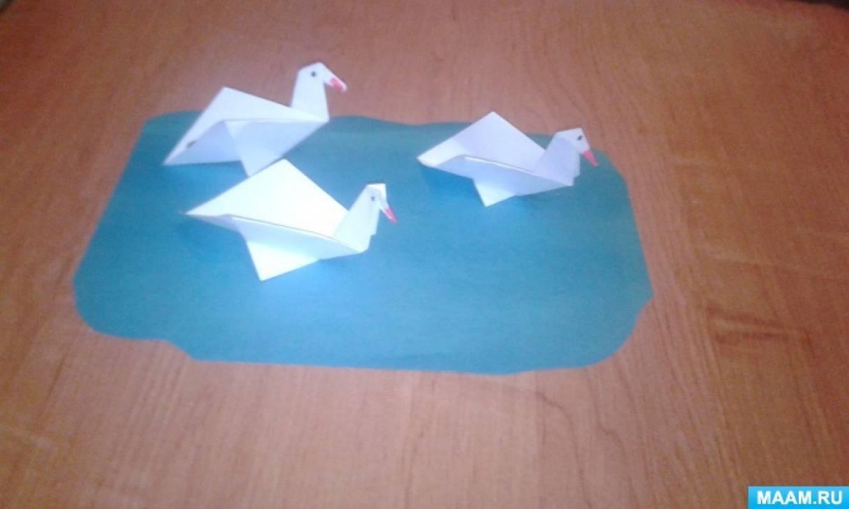 Мастер-класс по изготовлению игрушки из бумаги, способом оригами «Лебедь»