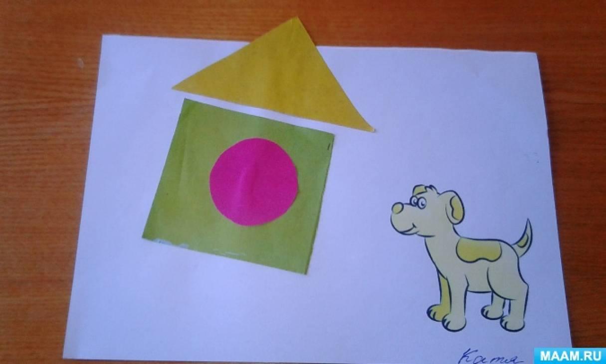 Фотоотчёт о занятии по аппликации во второй младшей группе «Домик для собачки»