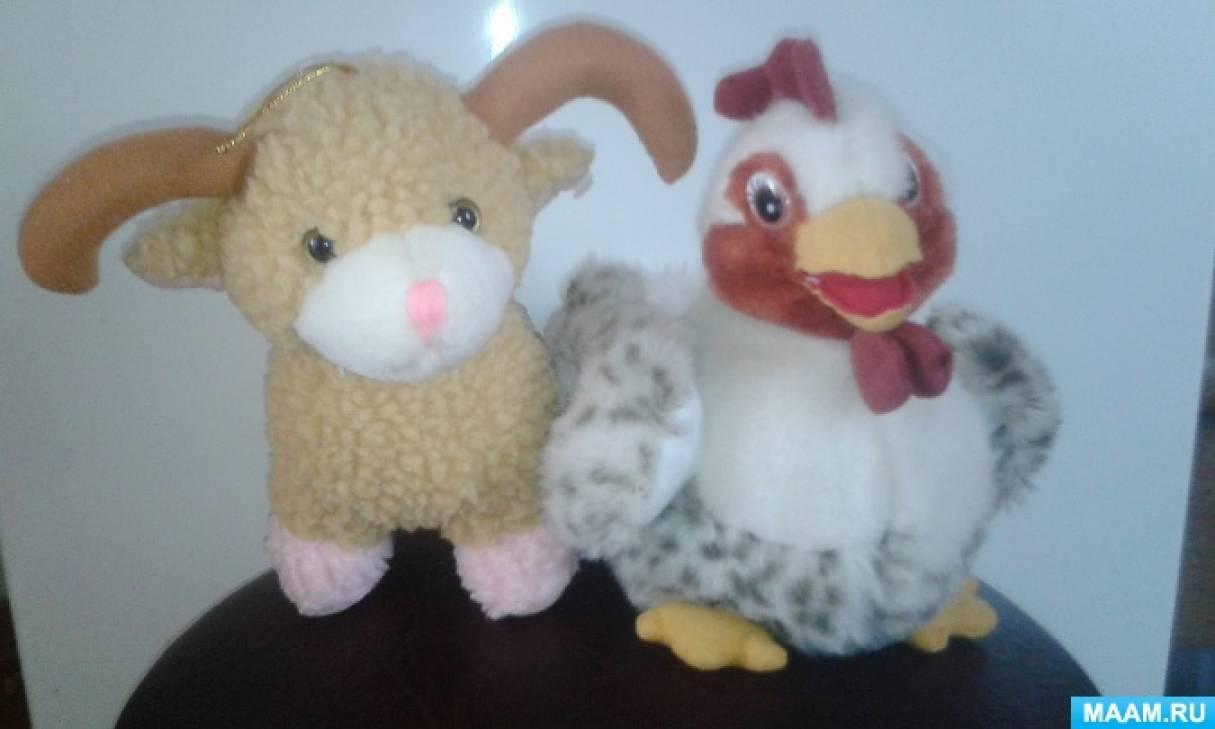 Фотоотчёт о занятии по развитию речи во второй младшей группе в форме рассматривания игрушек «Козлёнка и курочки»