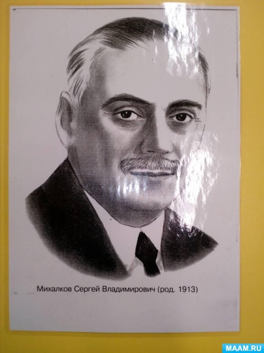 Итоговое занятие по произведениям С. Михалкова.