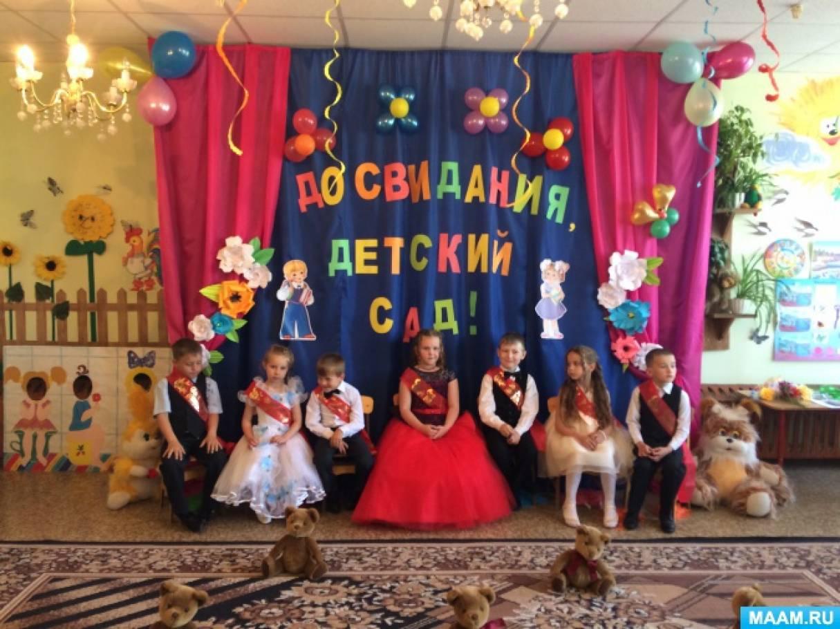 До свидания детский сад конкурсы