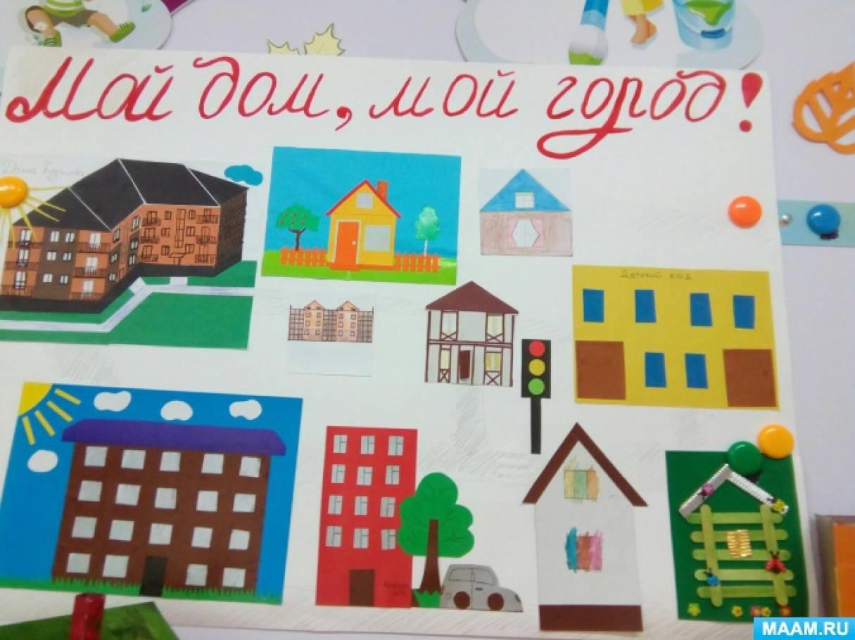 поделка открытка наш город