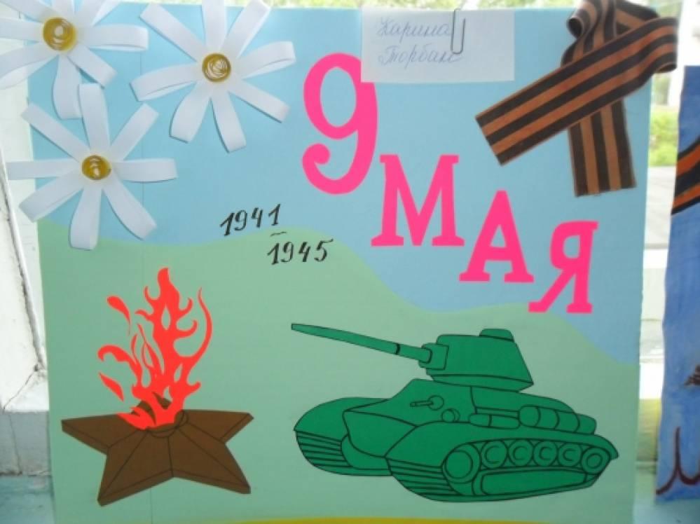 Открытка к 9 мая с танком своими руками