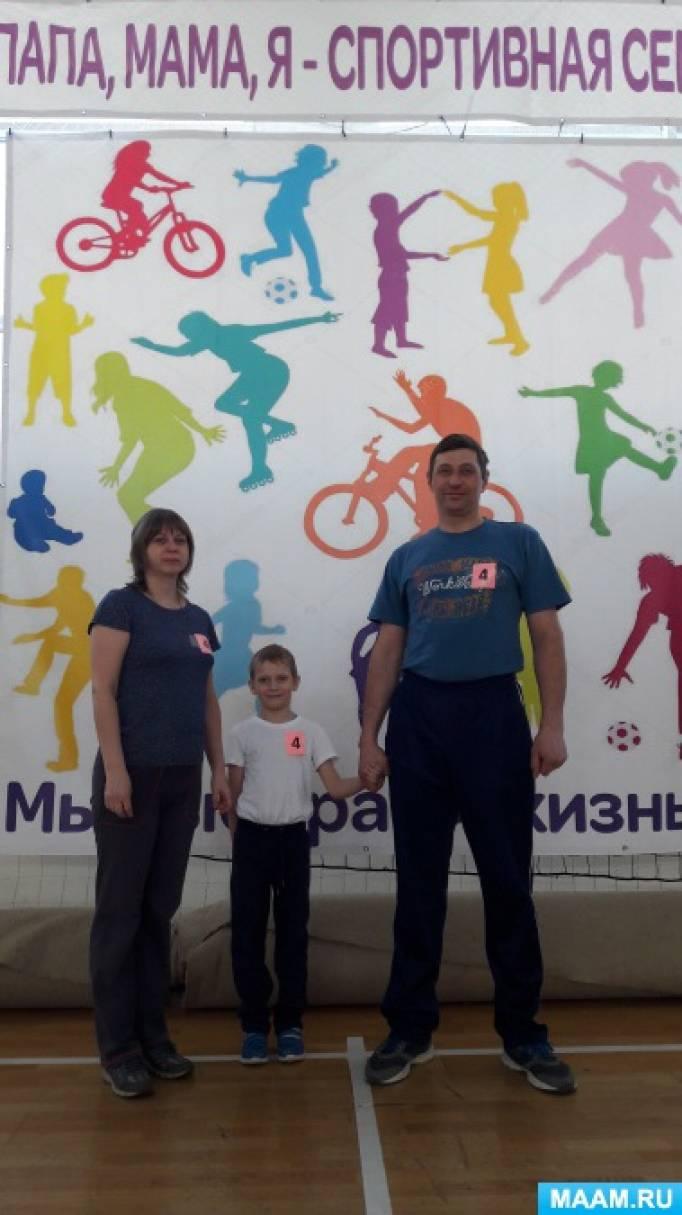 Фотоотчет о районном конкурсе «Папа, мама, я— спортивная семья!»