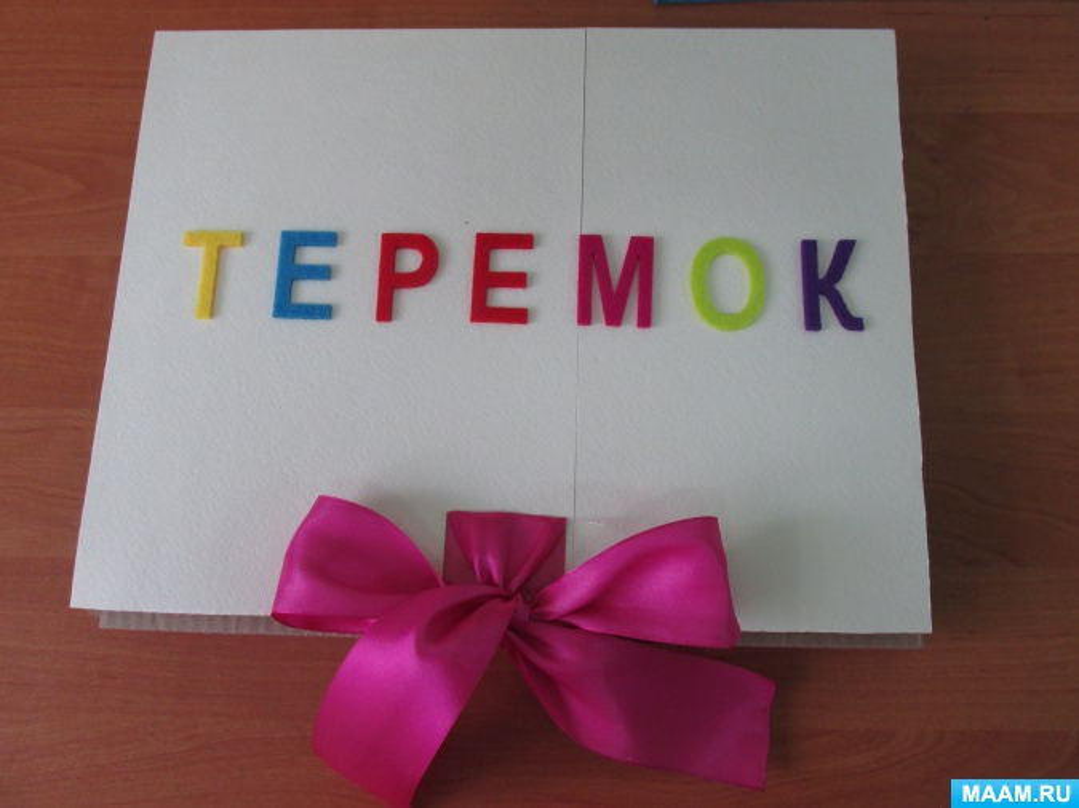 Книжка-самоделка по развитию речи в младшей и средней группе «Теремок»