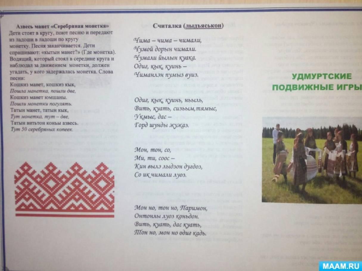 Буклет «Удмуртские подвижные игры»