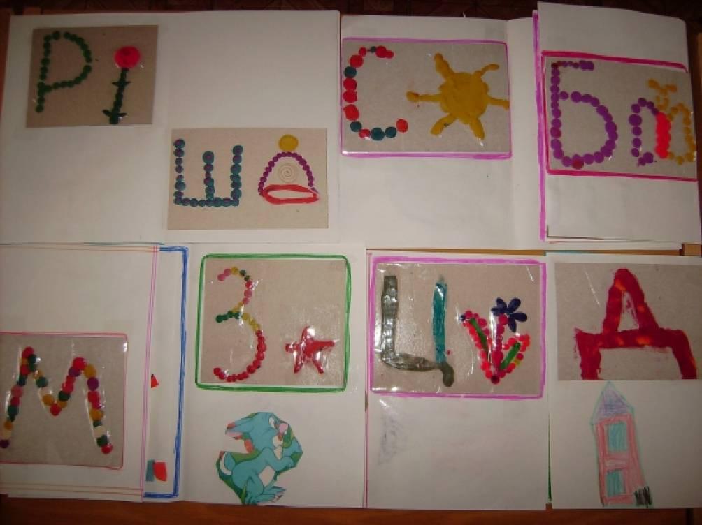 Буквы своими руками для 1 класса