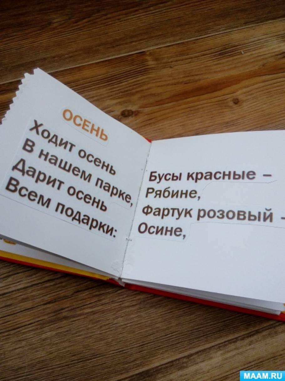 Книжки-малышки «Волшебница Осень»