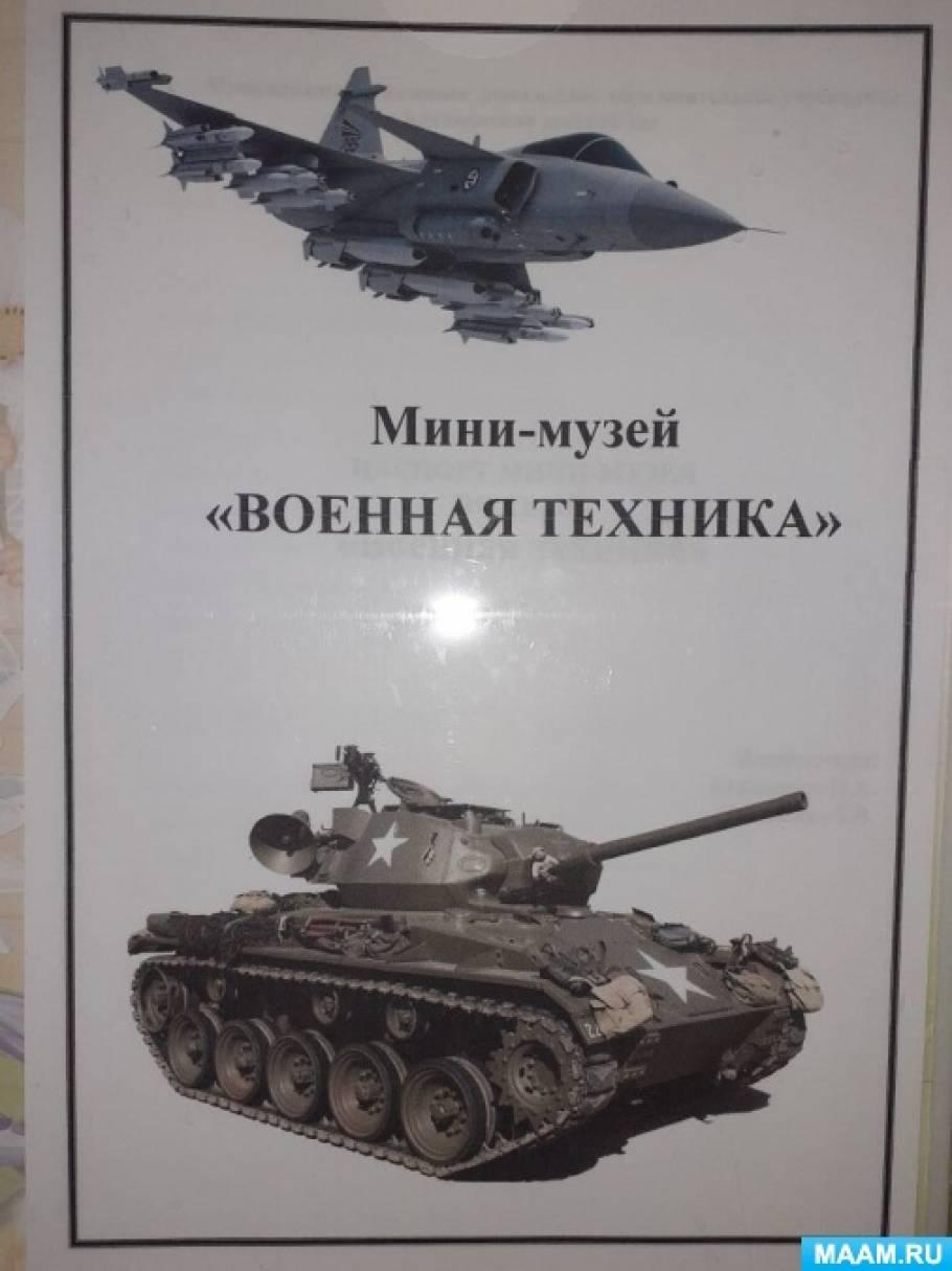 Фотоотчет о мини-музее «Военная техника»