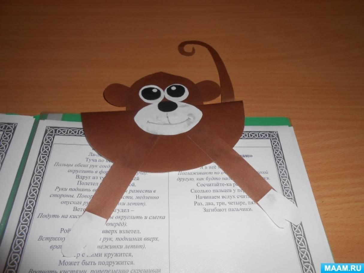 Мастер-класс изготовления игрушки из бумаги «Обезьянка»