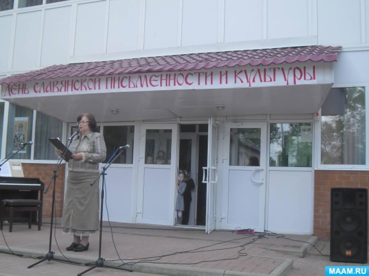 Фотоотчёт «День славянской письменности и культуры»