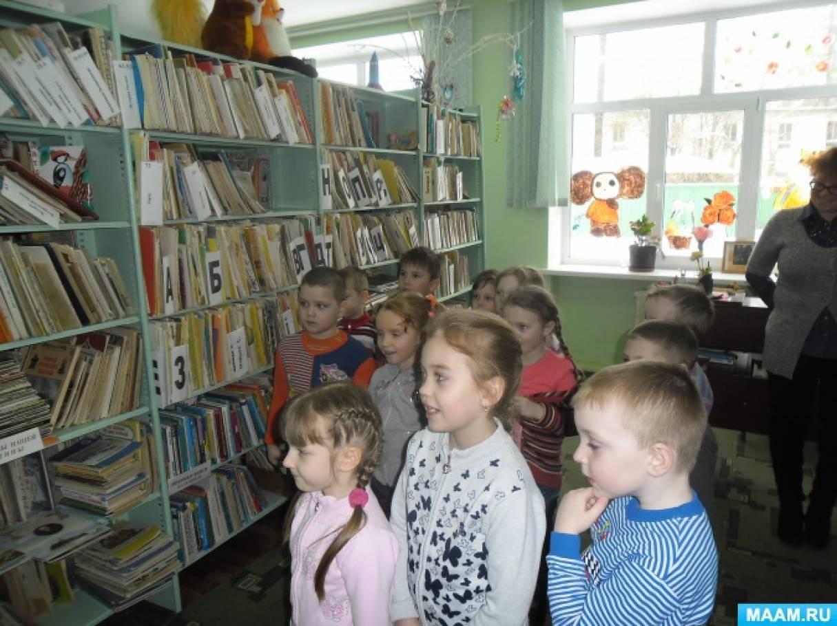 Фотоотчёт «Экскурсия в библиотеку»