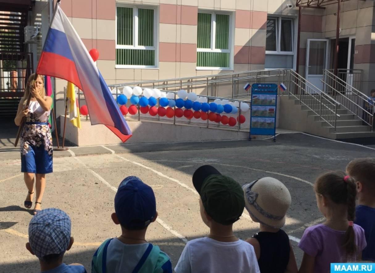 Фотоотчет о празднике, посвященном Дню Государственного флага Российской Федерации