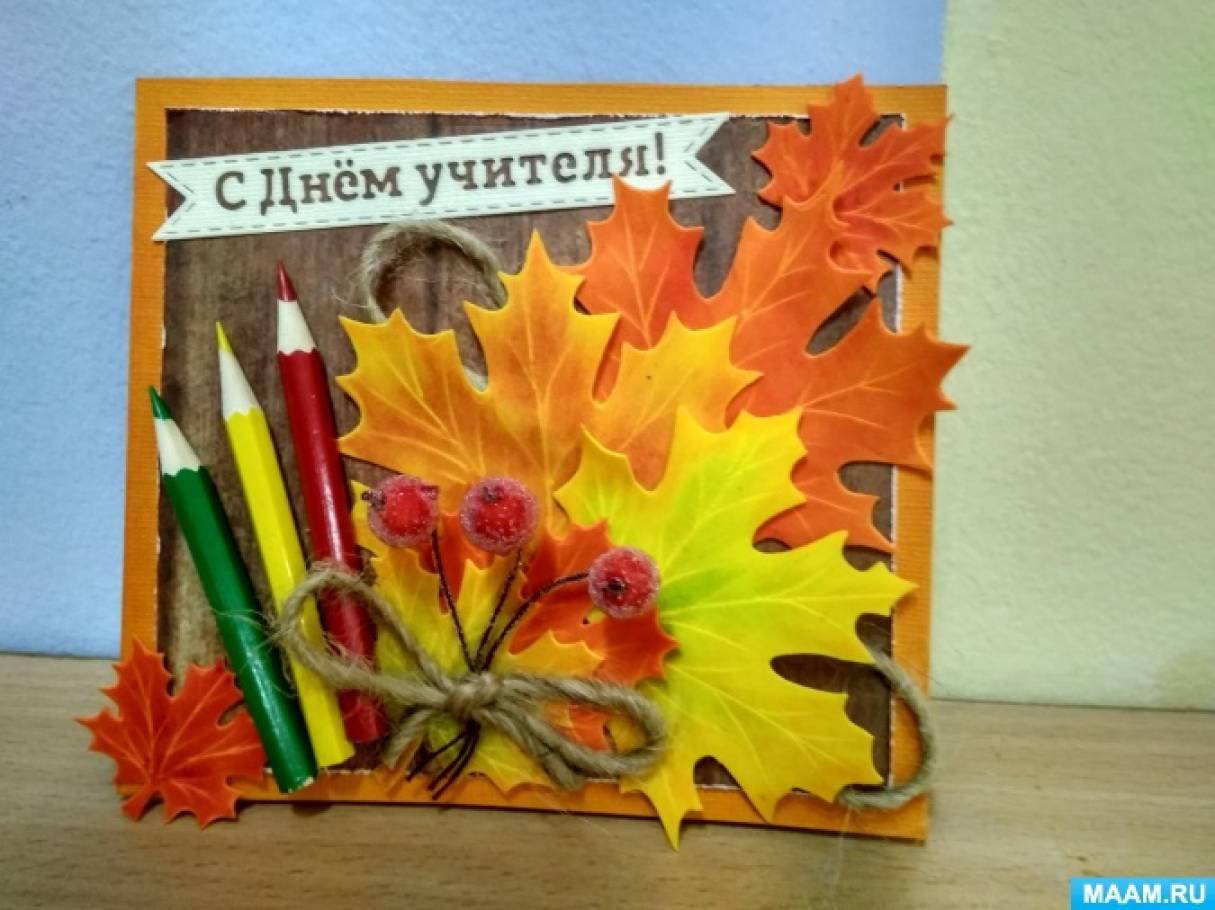 Аппликации открытки ко дню учителя, поздравлением
