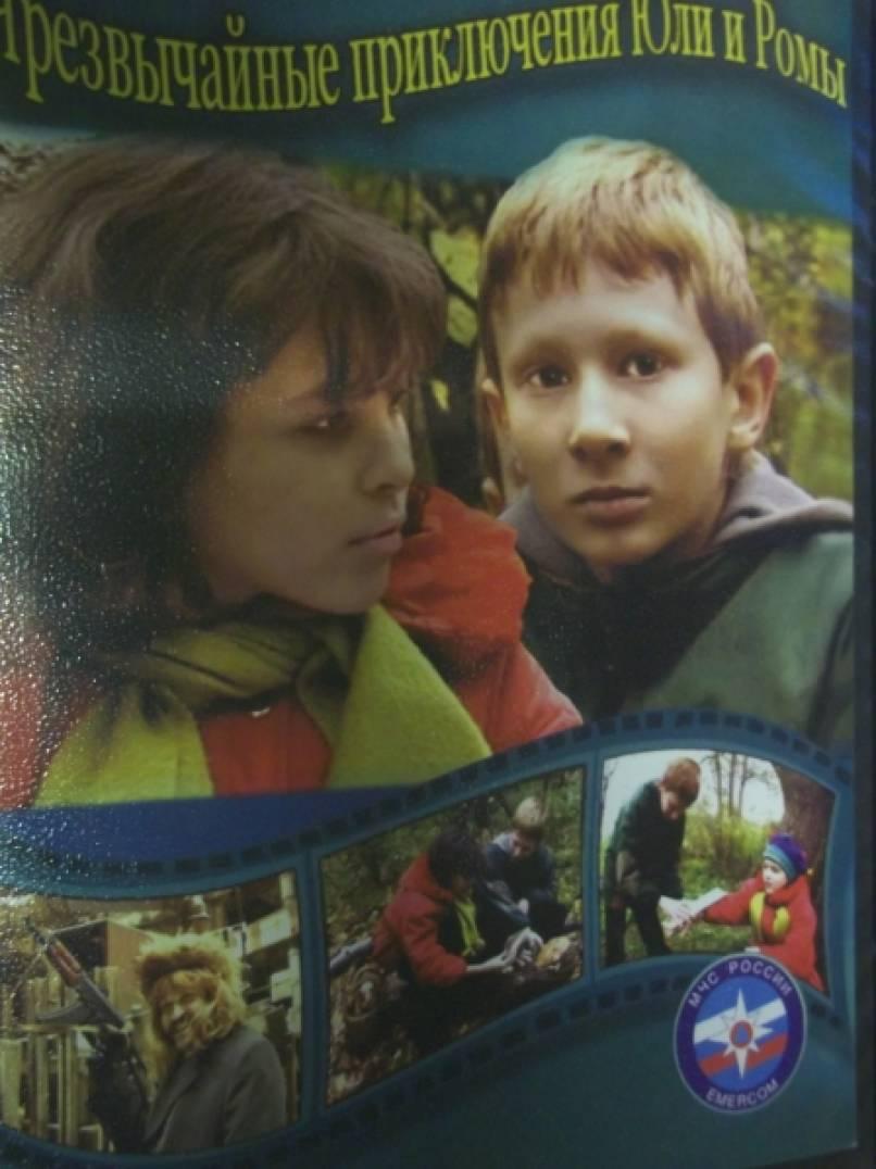О применении в воспитательно-образовательном процессе видео-пособия «Чрезвычайные приключения Юли и Ромы»