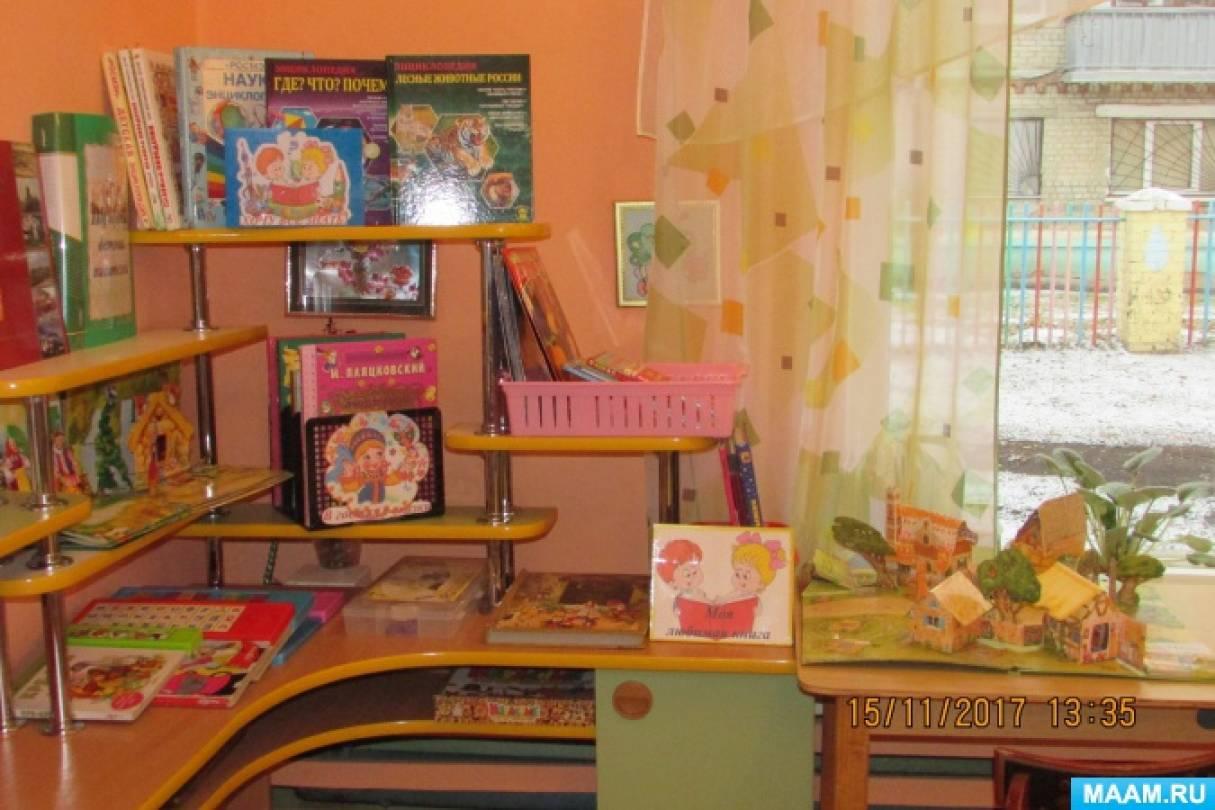 Книжный центр в средней группе