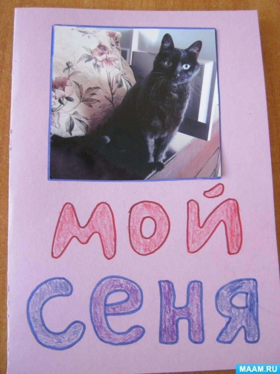 Книжка-малышка «Домашние животные»