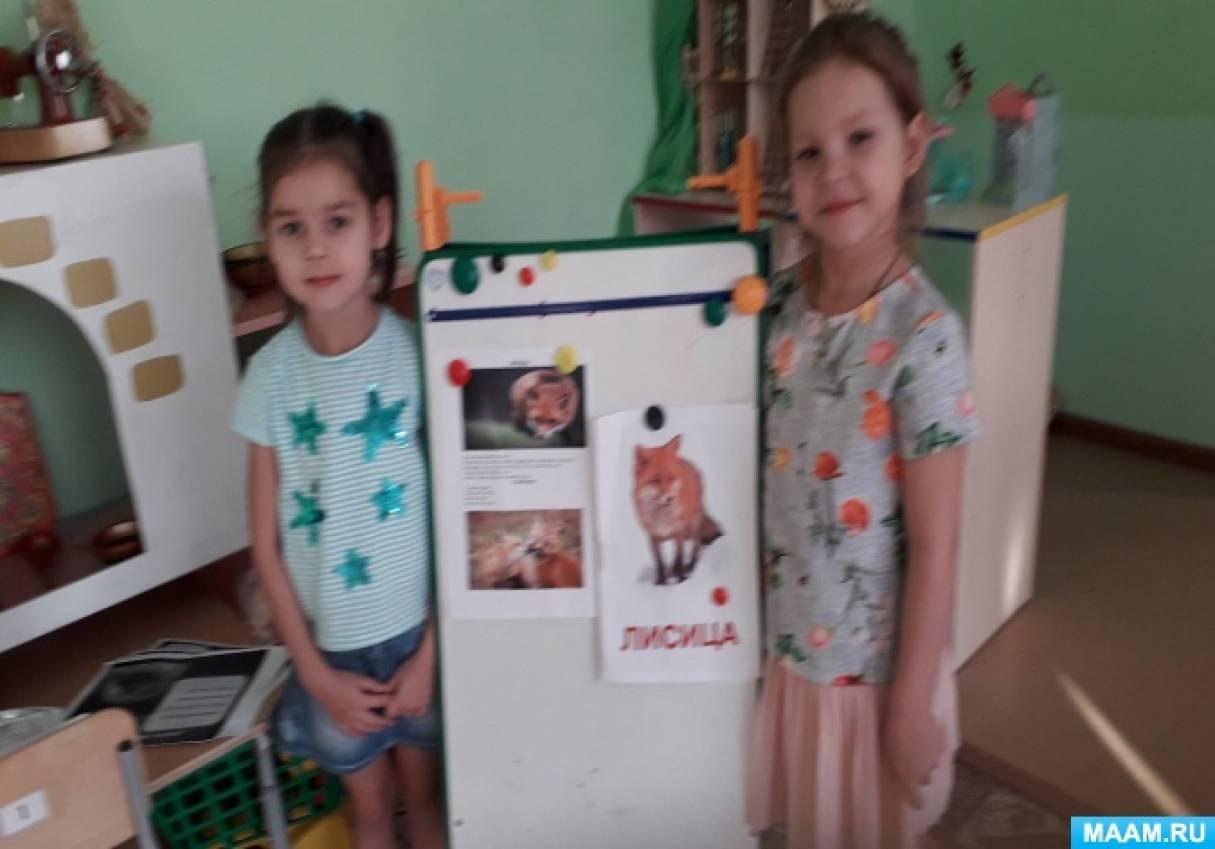 Педагогический проект «Дикие животные Урала»