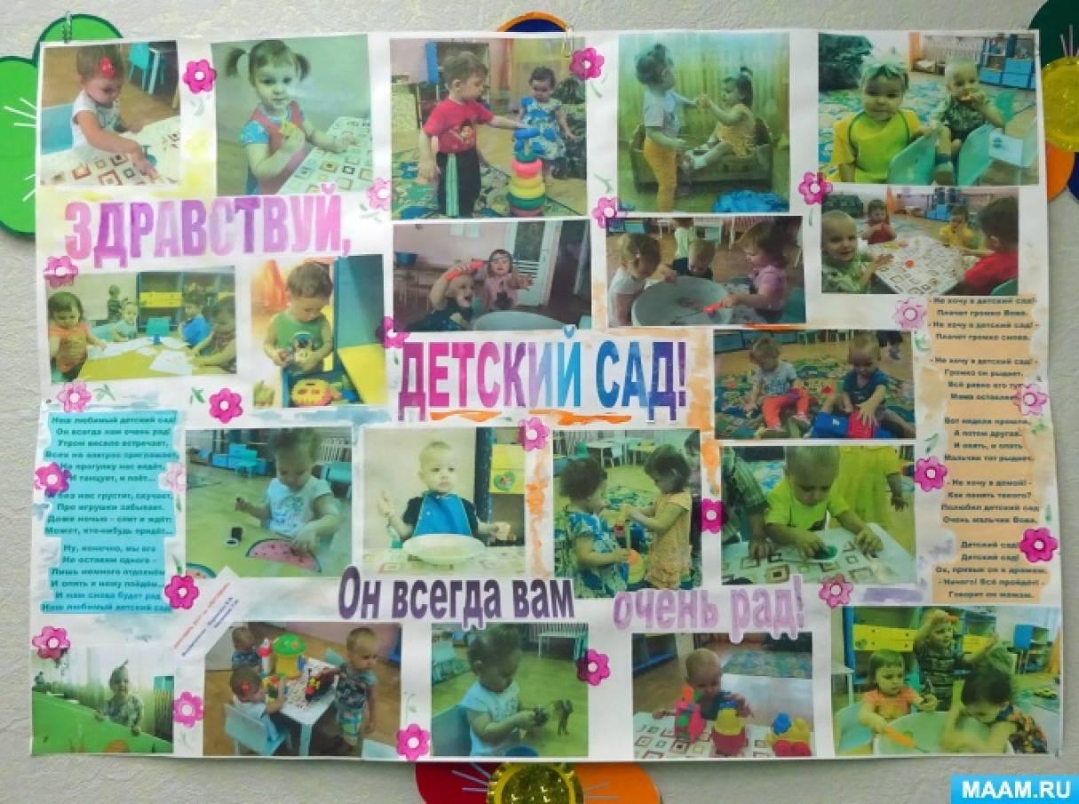 «Здравствуй, детский сад». Стенгазета для родителей об адаптационном периоде в ясельной группе