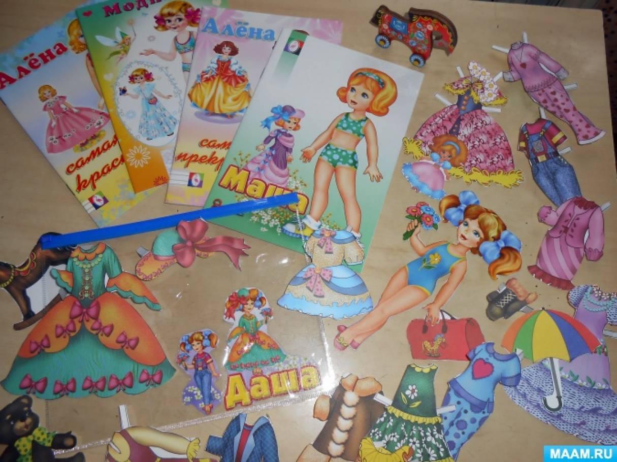 Игра «Одень бумажную куклу» в первой младшей группе